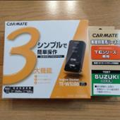 CAR MATE / カーメイト リモコンエンジンスターターW5100 / TE-W5100