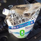 シュアラスター 超純水ウォッシャー液