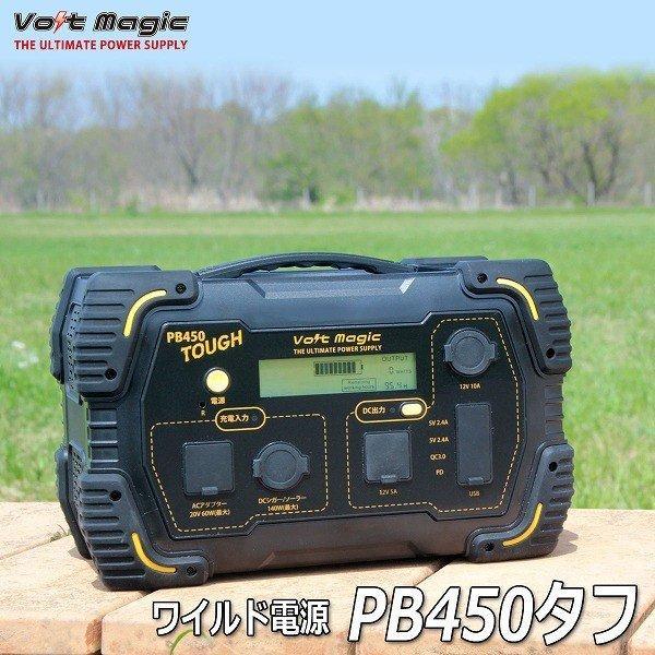 PRO-TECTA VoltMagic PB450タフ