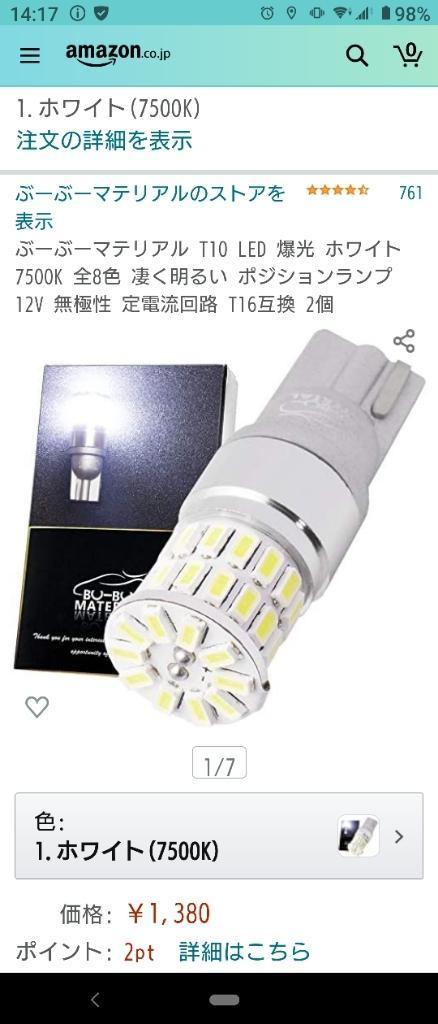 ぶーぶーマテリアル 凄く明るいポジションランプ T10 爆光 (7500K)