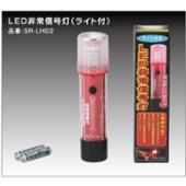 RG LED非常信号灯