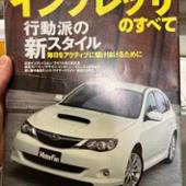 三栄書房 第391弾 新型インプレッサのすべて(3代目) 2007年6月発売