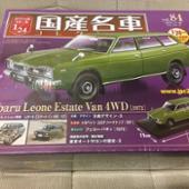 アシェットコレクションズジャパン Vol.84 国産名車コレクション スバルレオーネエステートバン4WD