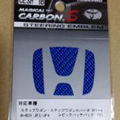 HASEPRO MAGICAL CARBON STEERING EMBLEM