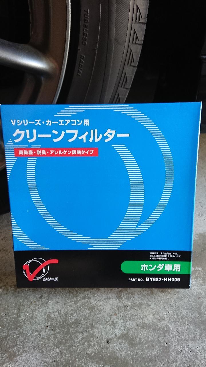 Vシリーズ(でいいのかな?) エアコンフィルター