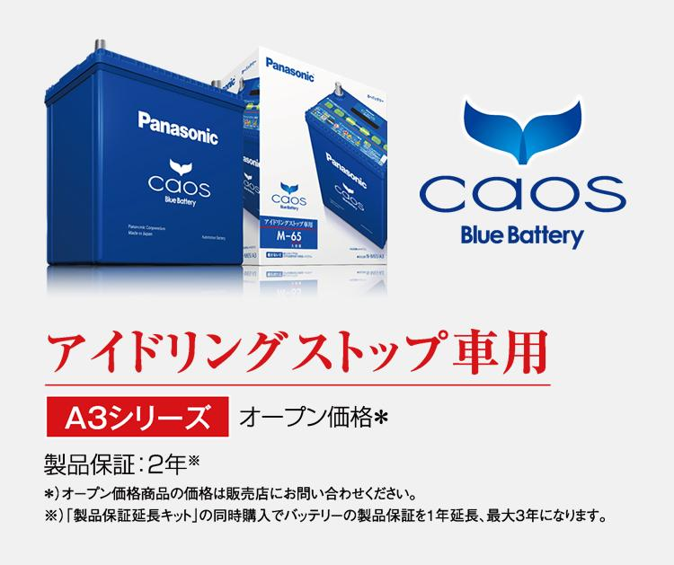 Panasonic Blue Battery caos N-M65R/A3