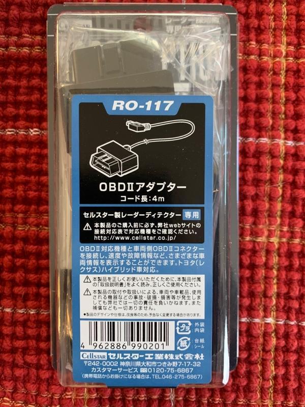 CELLSTAR RO-117 OBDⅡアダプター