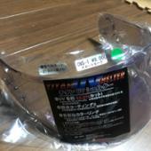 S.K.Y(エス・ケー・ワイ) チタンUVシェルター(CNS-1互換ピンロック)