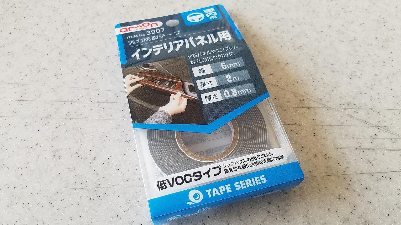 エーモン 強力両面テープ / 3907