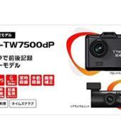 YUPITERU DRY-TW7500dP