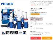 スーパーセブン 1700BDRPHILIPS Ultinon Essential LEDの単体画像
