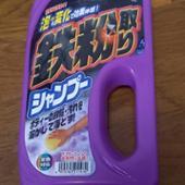PROSTAFF 鉄粉取りシャンプー