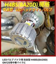 RS50無名メーカー バイク用 LEDバルブ H4BS(BA20D)の単体画像