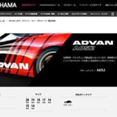 YOKOHAMA ADVAN A052