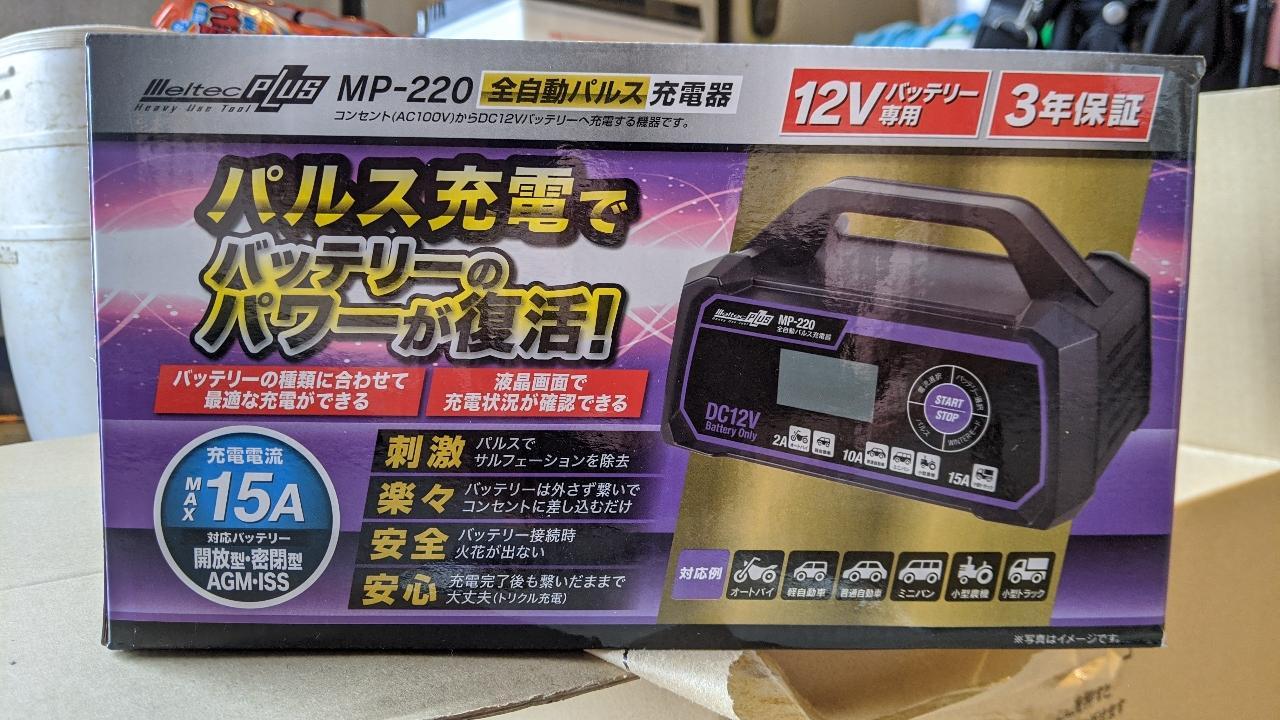 Meltec / 大自工業 全自動パルス充電器 MP-220