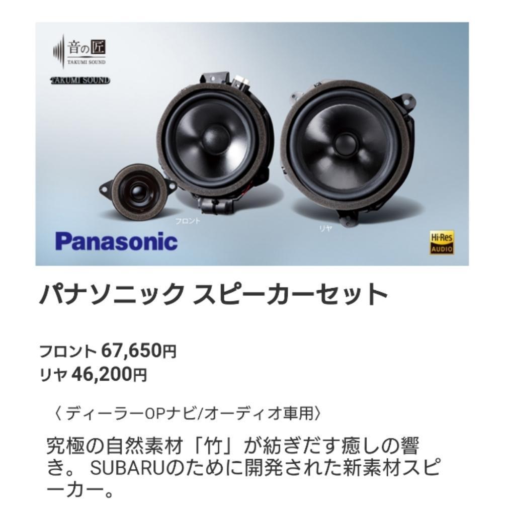 Panasonic 竹プラントオパールスピーカ