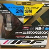 IPF LED デュアルカラーフォグランプバルブFシリーズ F55DFLB