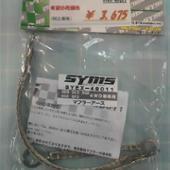 SYMS EXアース