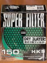 HKS スーパーフィルター