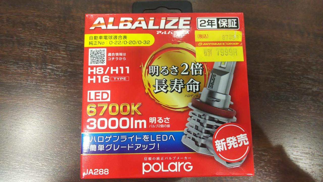 POLARG / 日星工業 ALBALIZE HEAD&FOG H8/H11/H16