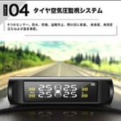 ♻️ 不明… 🚙 TPMS  タイヤ プレッシャー モニター システム