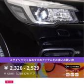 AliExpress ヘッドライト保護フィルム