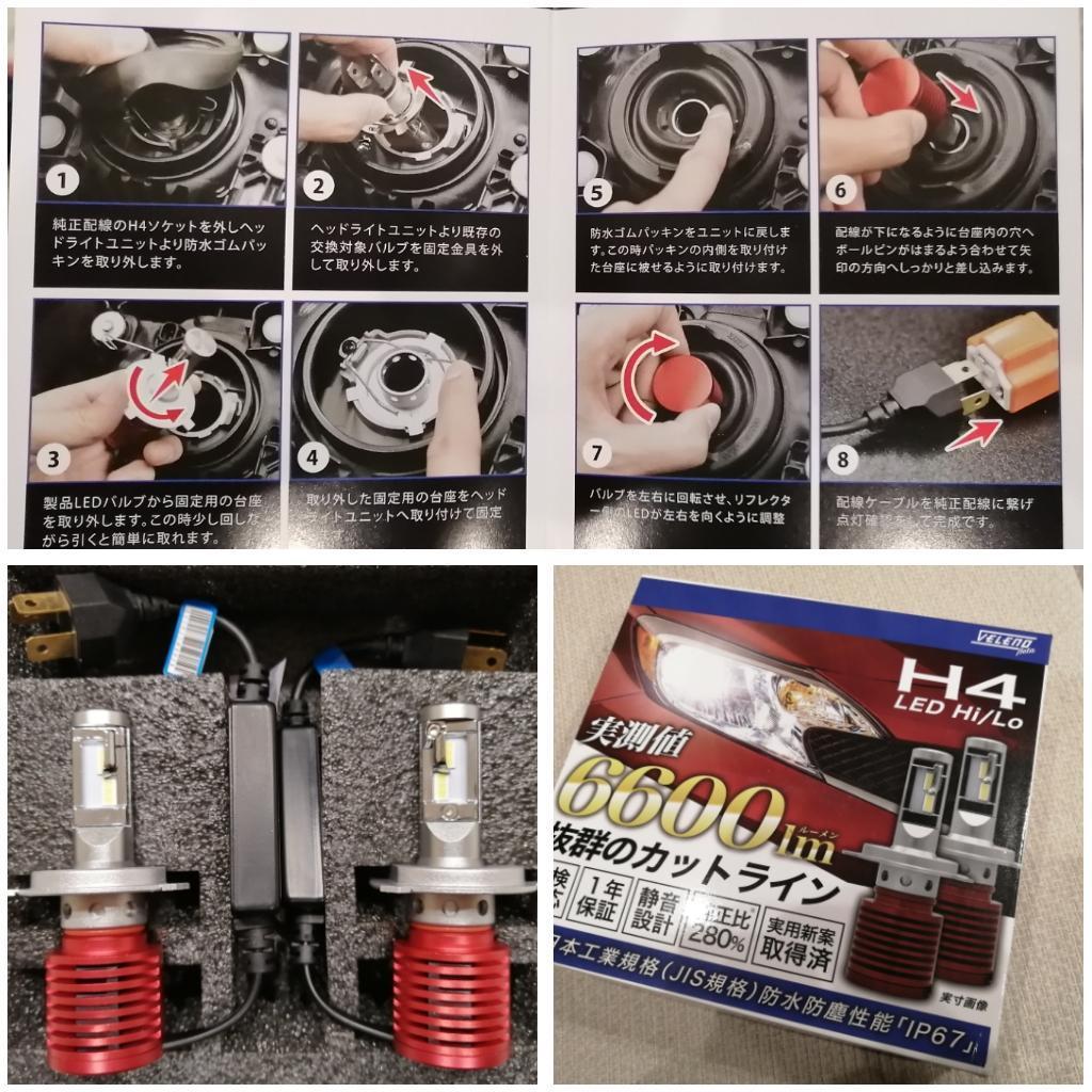 REIZ TRADING VELENO Beta H4 LEDヘッドライト 6600lm