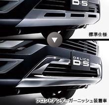デリカD:5三菱自動車(純正) フロントアンダーガーニッシュの全体画像