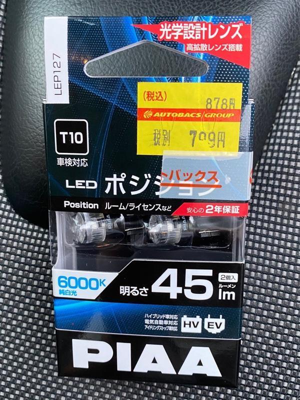 PIAA LEDポジション T10 6000K 45lm/LEP127