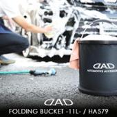 D.A.D / GARSON 折り畳みバケツ11L