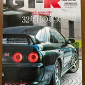 交通タイムス社 GT-R Magazine  160  2021/Sep