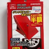 エマーソン EM-353  タイヤストッパー  (輪止め)