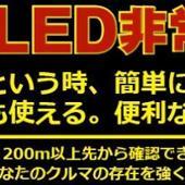 RACING GEAR SR Safety-System LED非常信号灯