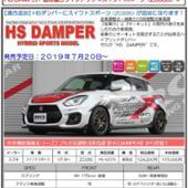 RACING GEAR HS DAMPER