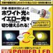 自作 POWER LED FOGバルブ ツインカラー