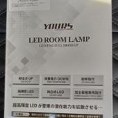 ユアーズ LEDルームランプセット