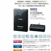 Panasonic CY-ET2500VD