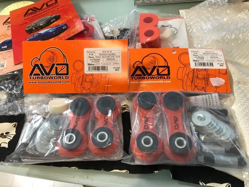 AVO turboworld スタビライザーリンク 70mm 固定式