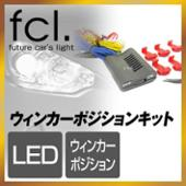 fcl. 【fcl.】 ウインカーポジションキット