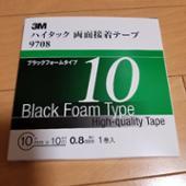 3M / スリーエム ジャパン ハイタック 両面接着テープ