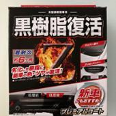 CAR MATE / カーメイト 黒樹脂復活