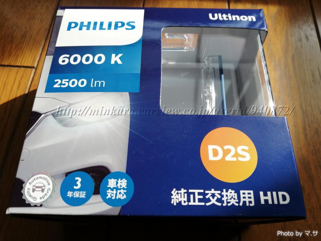 PHILIPS X-treme Ultinon HID 6000K 2500lm 85122WXX2JP
