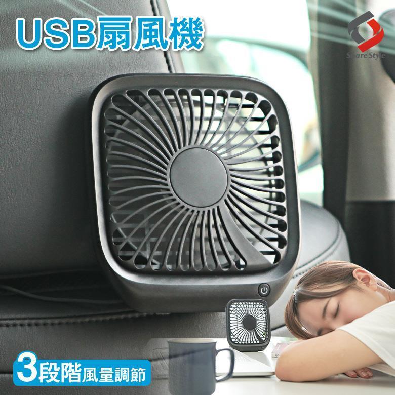シェアスタイル ジムニー 使用可能 USB扇風機 3段階風量調節