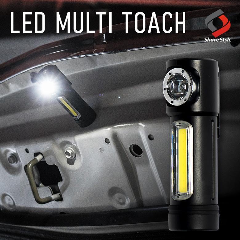 シェアスタイル 汎用 LED マルチトーチ