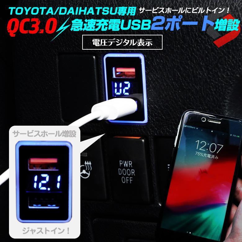 シェアスタイル ヴェルファイア 30系 後期 取付可能 トヨタ/ダイハツ車専用 QC3.0 急速充電 USB 2ポート増設