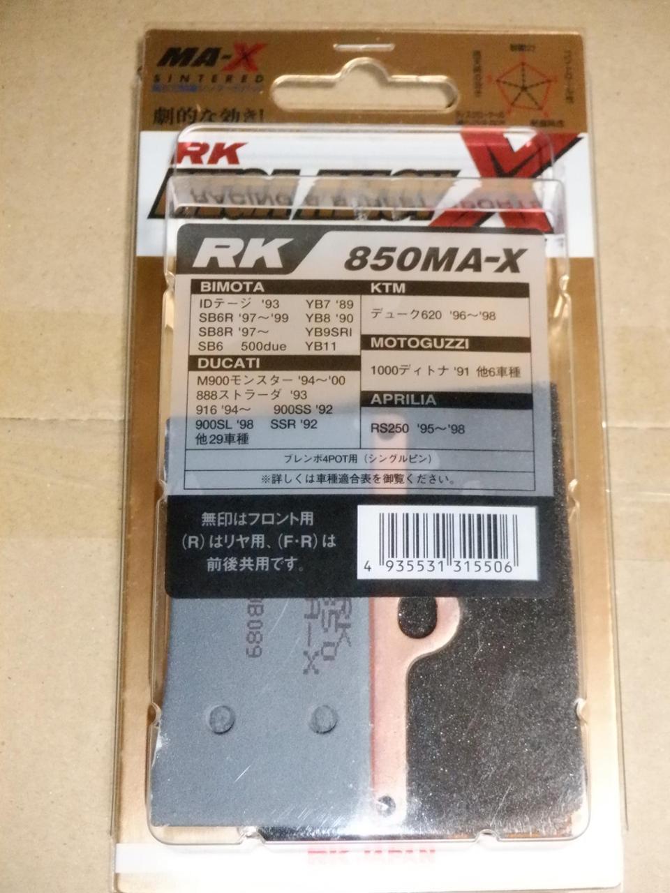 アールケー・ジャパン MEGA ALLOY X 850MA-X のパーツレビュー ...