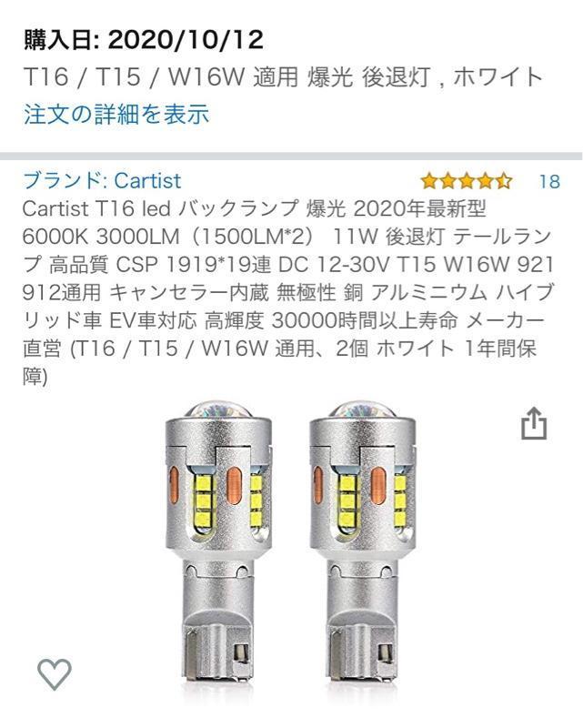 Cartist T16 led バックランプ爆光2020最新型