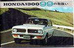 ホンダ 1300 (セダン)