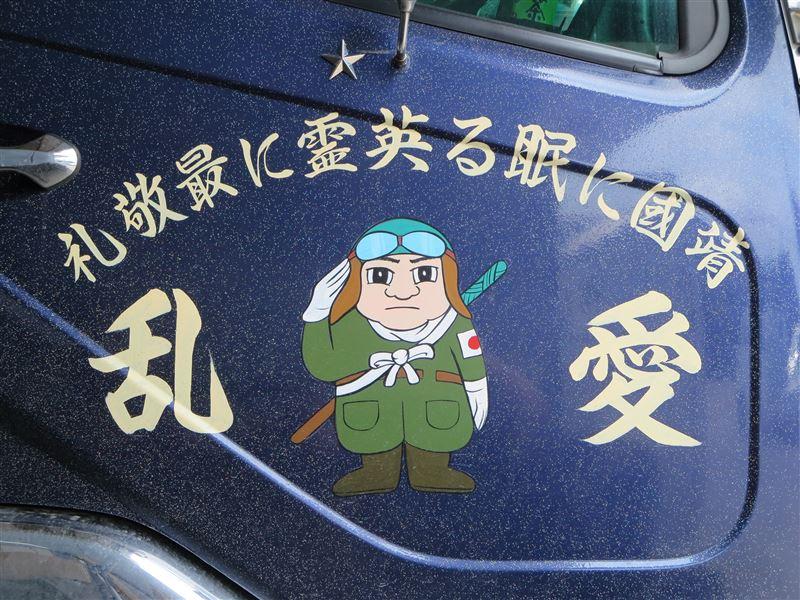 初代 政栄丸さんのファイター