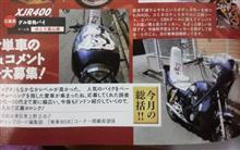 じんちゃん987さんのXJR400 リア画像
